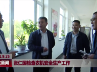 张仁国检查农机安全生产工作