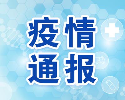 2021年9月26日新型冠状病毒肺炎疫情防控工作领导小组办公室关于新型冠状病毒肺炎疫情通报