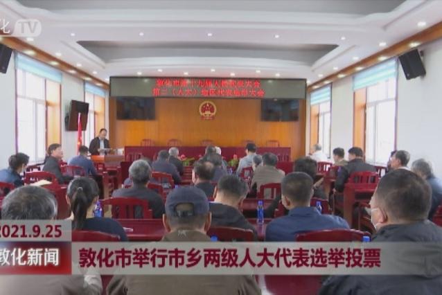 敦化市举行市乡两级人大代表选举投票