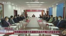 中共敦化市第十五届委员会召开第八次全体会议