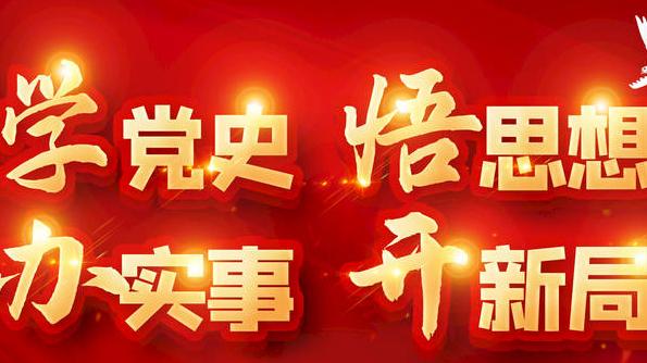 地方宣传部门在党史学习教育中的五个角色