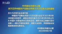中共敦化市委办公室关于召开中国共产党敦化市第十六次代表大会的通知