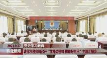 """敦化市税务局召开""""学身边榜样 做最好自己""""主题汇报会"""