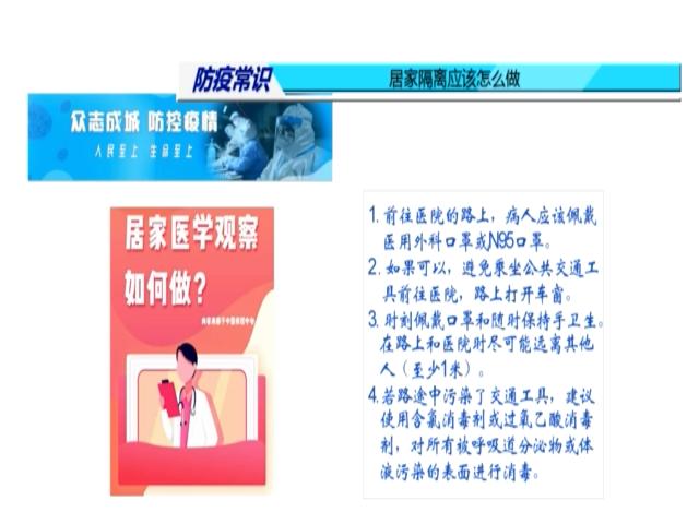 《众志成城 疫情防控》:居家隔离应该怎么做(一)