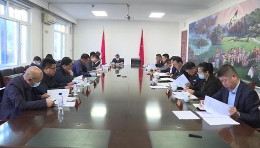 前郭县政府召开第97次党组会暨第97次常务会议