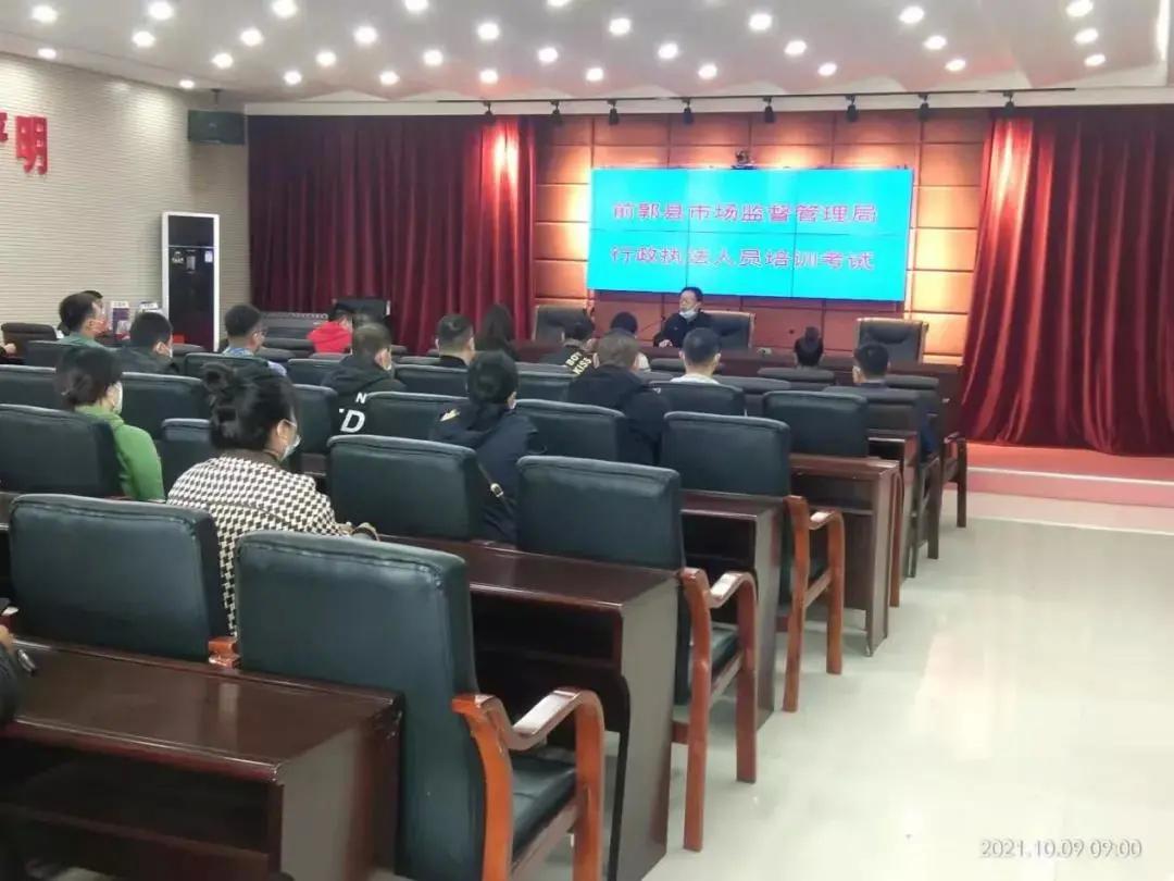 前郭县市场监督管理局组织新进入行政执法队伍人员培训考试