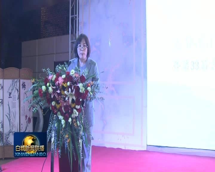 第33届吉林省广播电视文艺丹顶鹤奖在我市举行