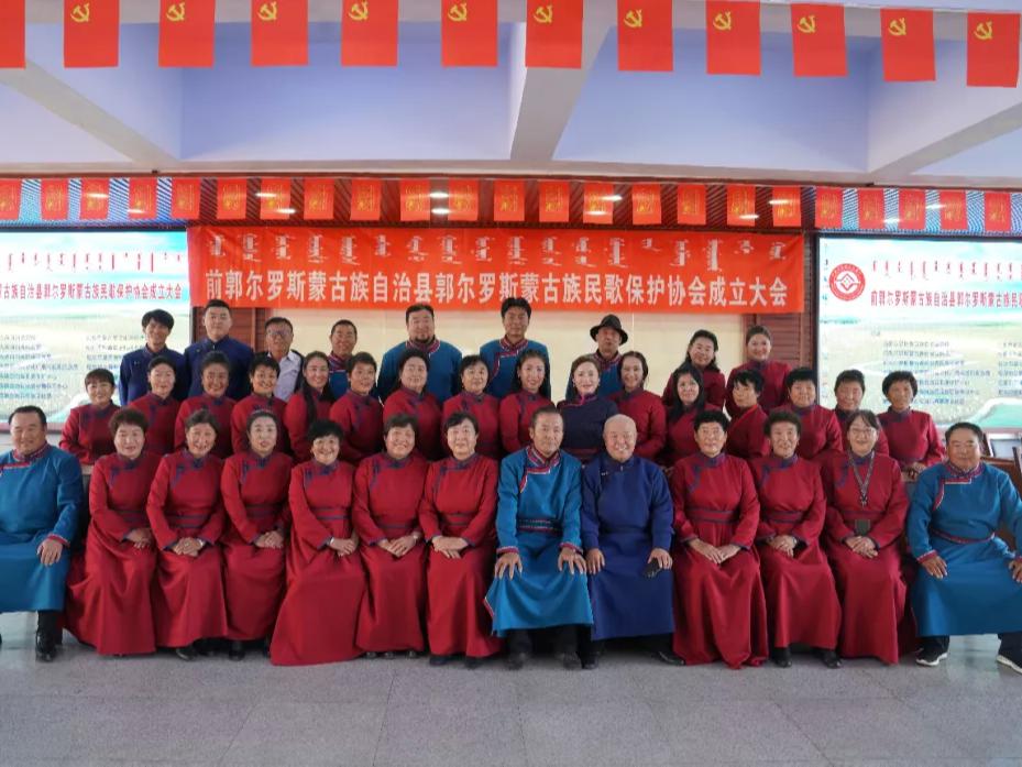 郭尔罗斯蒙古族民歌保护协会成立