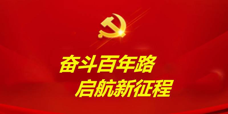 【奋斗百年路 启航新征程】《中华人民共和国简史》怎么学?导读来了