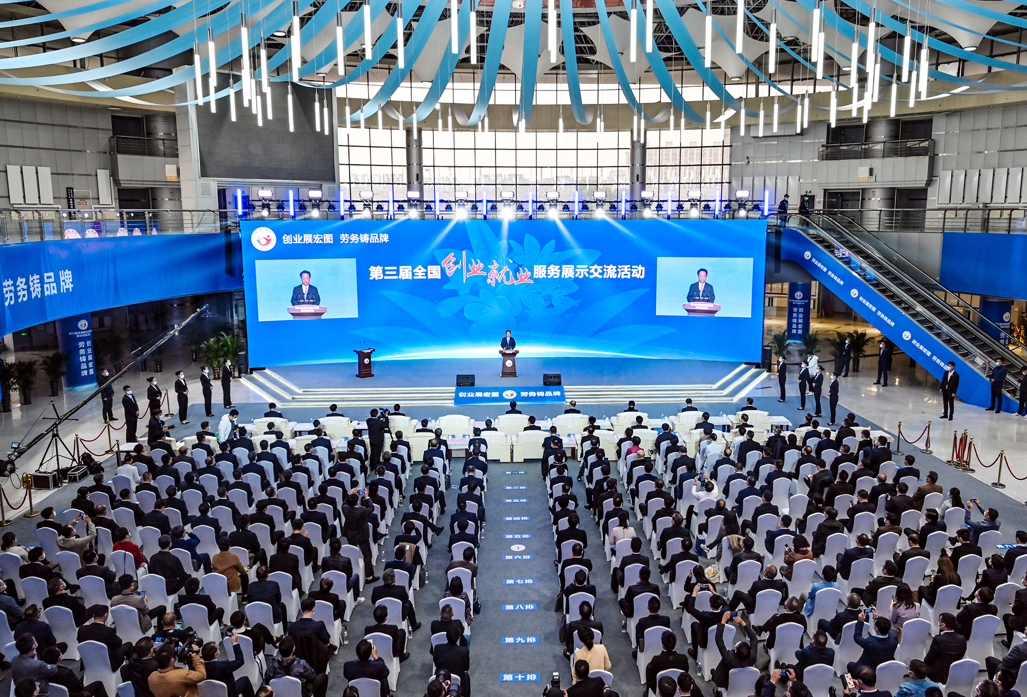 第三届全国创业就业服务展示交流活动在长春举行
