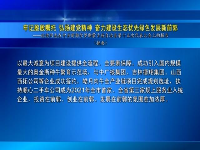 《学习贯彻县第十五次党代会精神》:报告摘要