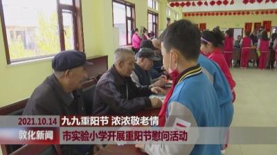敦化市实验小学开展重阳节慰问活动