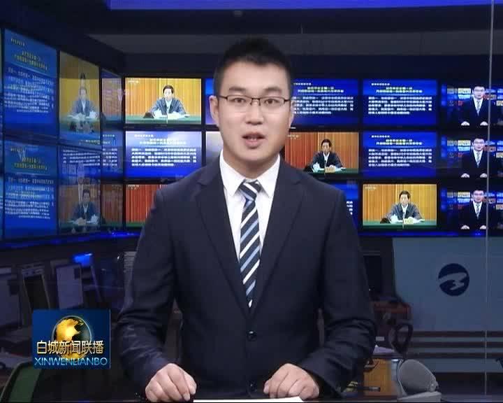 2021.10.15 白城新闻联播