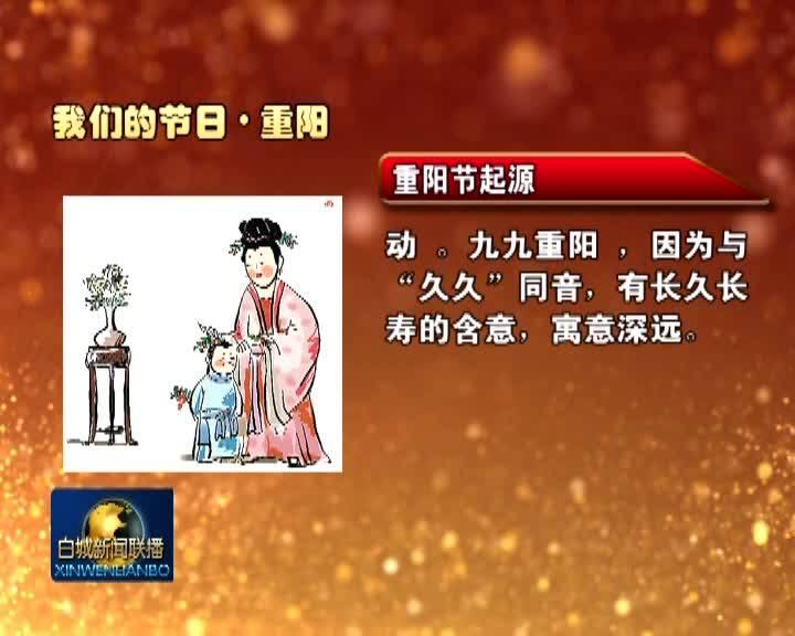 我们的节日·重阳丨中国传统节日重阳节的由来