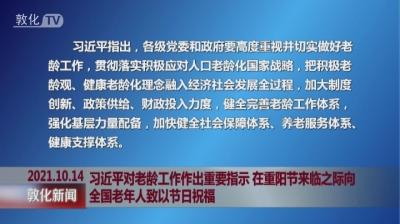习近平对老龄工作作出重要指示 在重阳节来临之际向全国老年人致以节日祝福