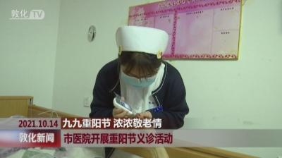 敦化市医院开展重阳节义诊活动