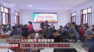 敦化市江源镇二合店村举办重阳节敬老活动