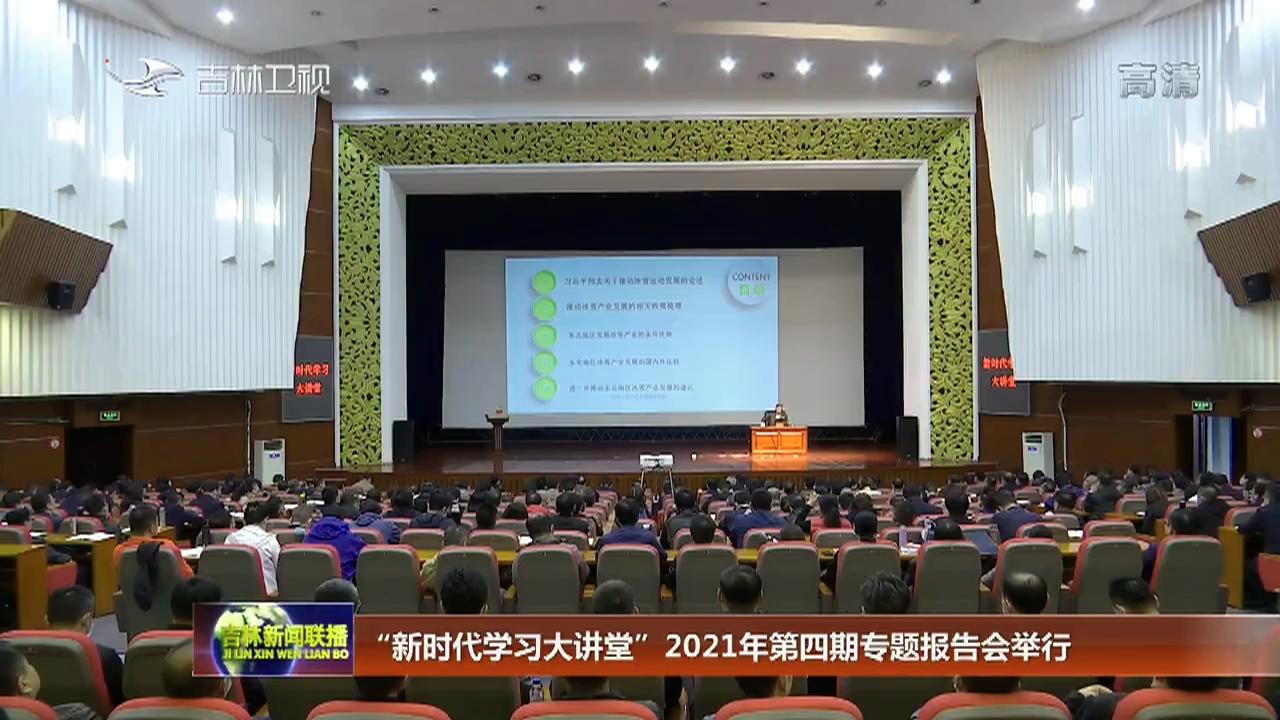 """""""新时代学习大讲堂""""2021年第四期专题报告会举行"""