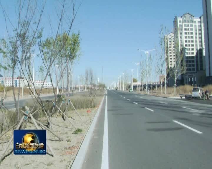 """《实施""""生态强市"""" 打造""""一城三区""""》白城市城市发展(亚行)项目向阳街主干线建成通车"""