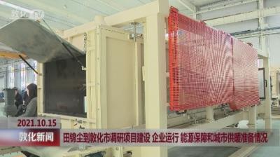 田锦尘到敦化市调研项目建设 企业运行 能源保障和城市供暖准备情况