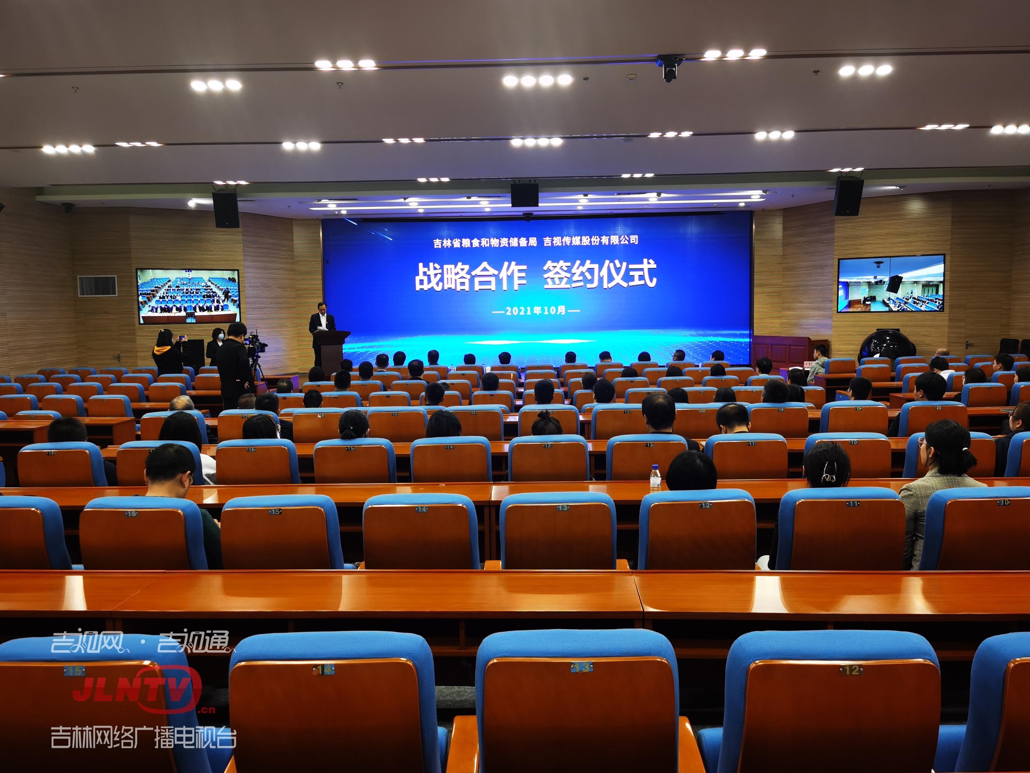 吉林省粮食和物资储备局与吉视传媒股份有限公司战略合作协议签约仪式在长春举行