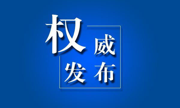 景俊海:坚定不移走中国特色社会主义政治发展道路 加快推动新时代吉林人大工作高质量发展