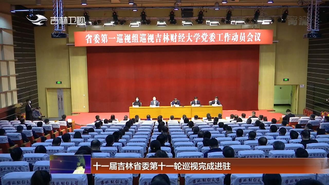 十一届吉林省委第十一轮巡视完成进驻