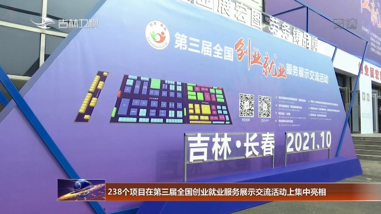 238个项目在第三届全国创业就业服务展示交流活动上集中亮相