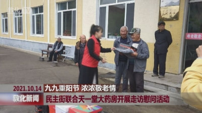 敦化市民主街联合天一堂大药房开展走访慰问活动