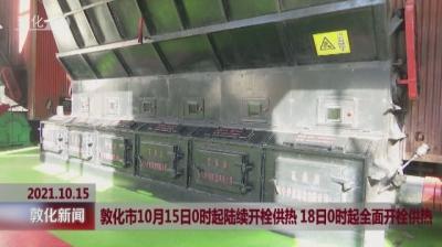 敦化市10月15日0时起陆续开栓供热 18日0时起全面开栓供热