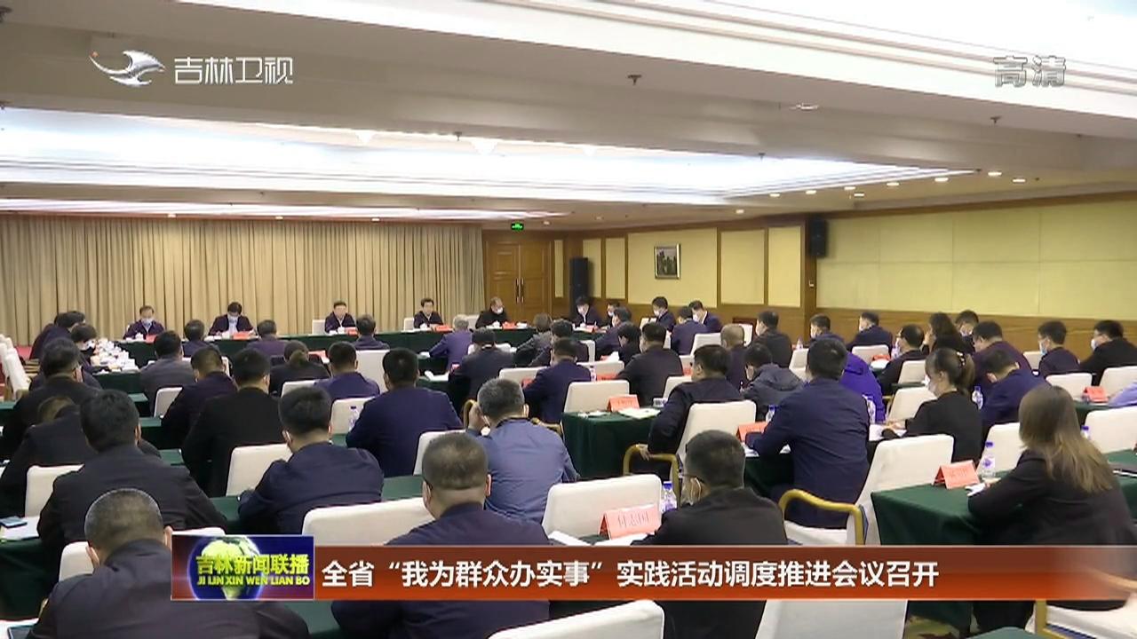"""吉林省""""我为群众办实事""""实践活动调度推进会议召开"""