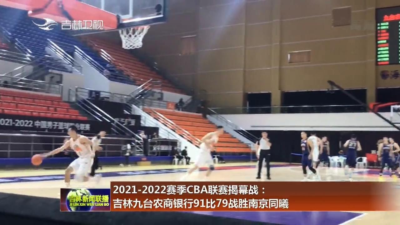 2021-2022赛季CBA联赛揭幕战:吉林九台农商银行91比79战胜南京同曦
