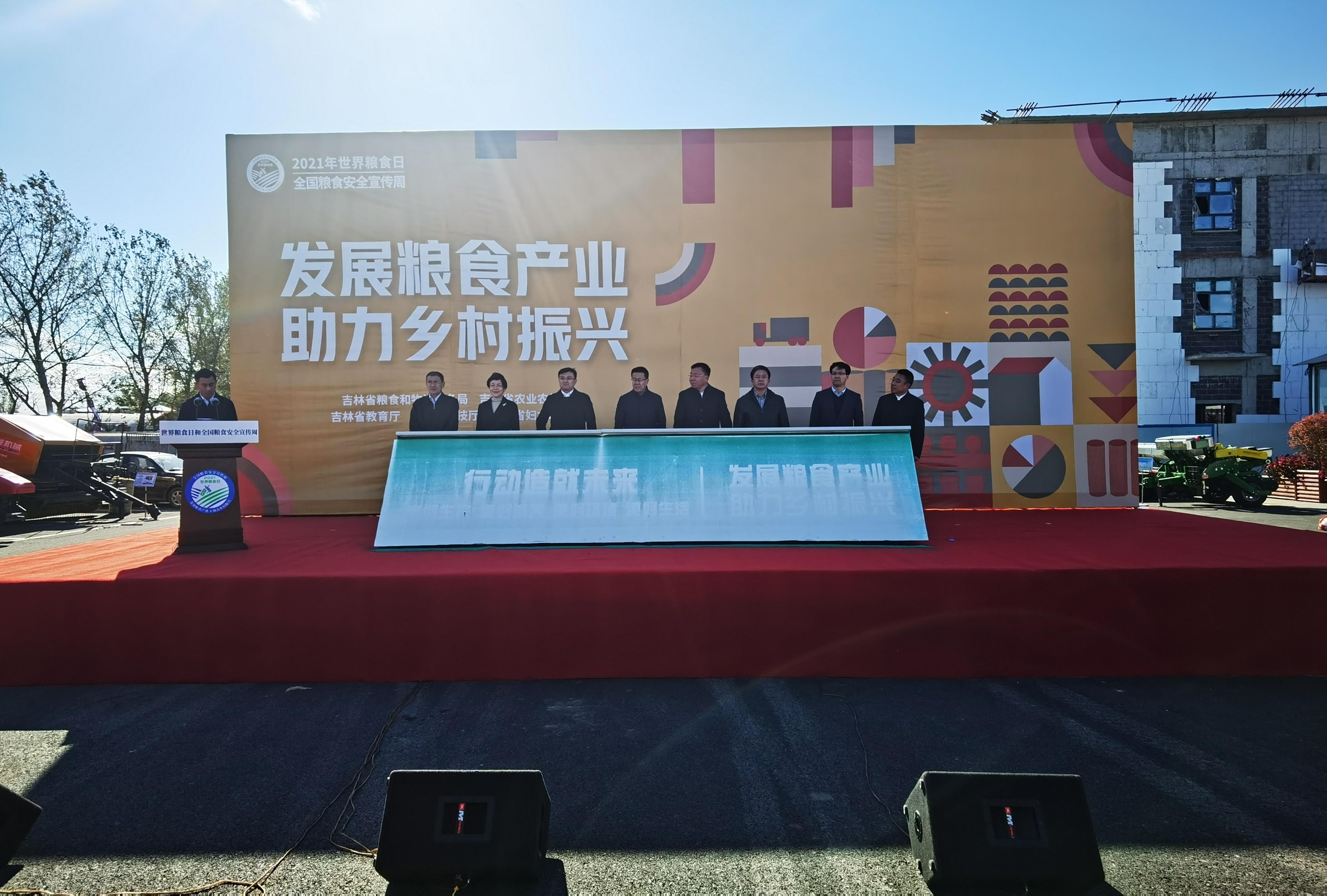 吉林省2021年世界粮食日和粮食安全宣传周活动启动