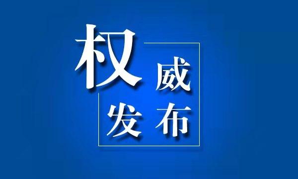 吉林省委常委会议暨省委农村工作领导小组会议召开