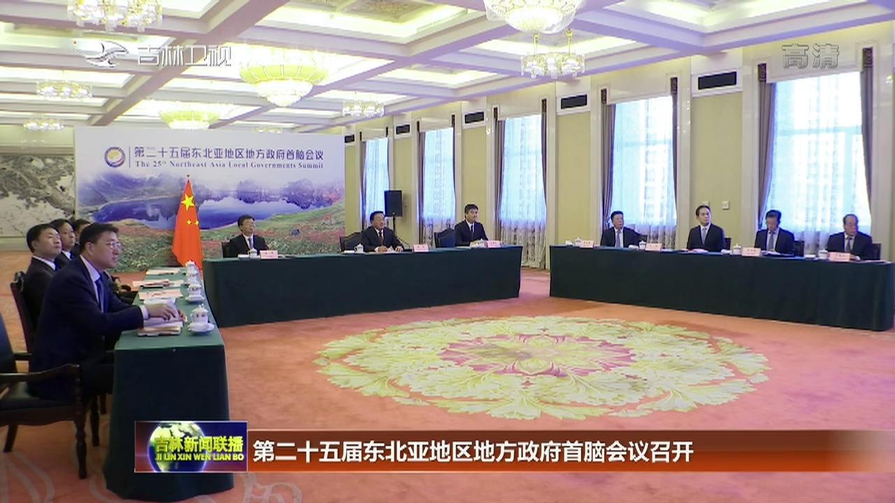 第二十五届东北亚地区地方政府首脑会议召开