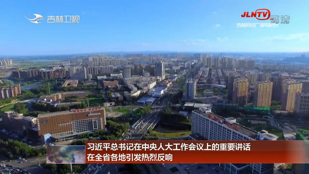 习近平总书记在中央人大工作会议上的重要讲话在全省各地引发热烈反响