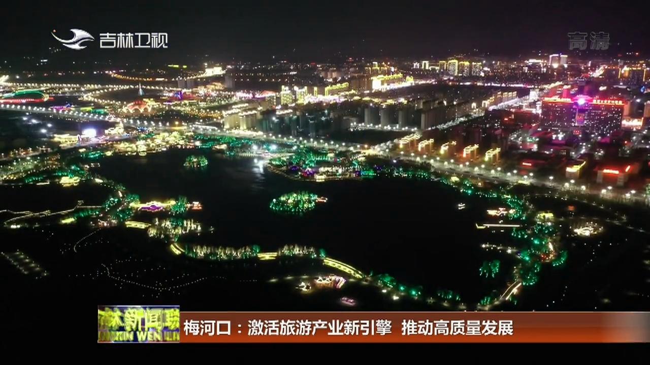 梅河口:激活旅游产业新引擎 推动高质量发展