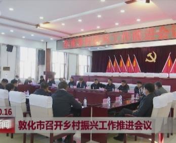 敦化市召开乡村振兴工作推进会议