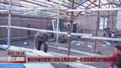 敦化市城市管理行政执法局依法对一处违章建筑进行强制拆除