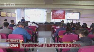 敦化市融媒体中心举行党史学习教育党课宣讲会