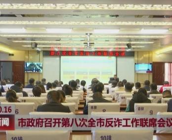 敦化市政府召开第八次全市反诈工作联席会议
