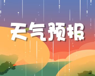 【天气】@延边人:本周气温偏低降水偏少,这些事项要注意