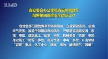 省安委会办公室和省应急管理厅部署第四季度安全防范工作