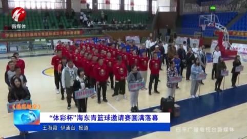 """""""体彩杯""""海东青篮球邀请赛圆满落幕"""