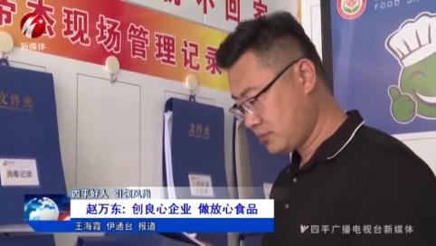 赵万东:创良心企业 做放心食品【四平好人 引领风尚】
