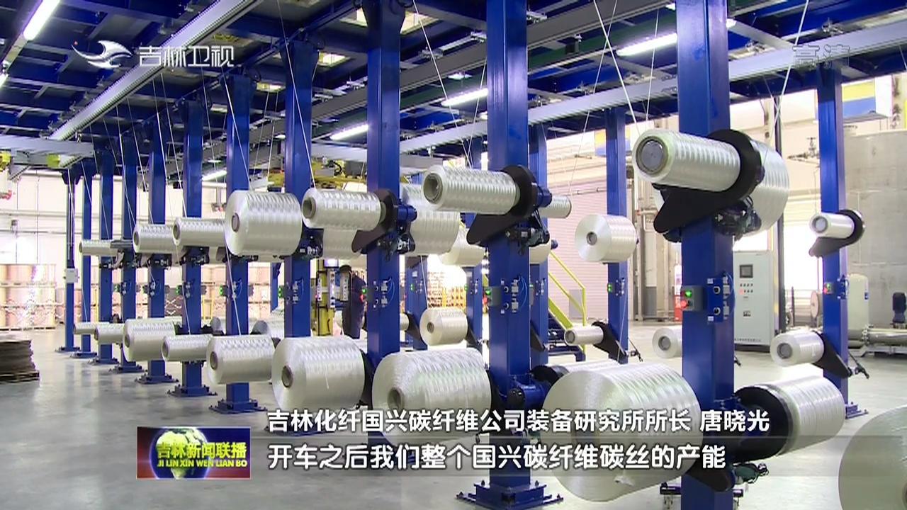 【坚定信心 抢抓机遇】吉林化纤15000吨碳纤维项目第三条大丝束碳化线一次试车成功