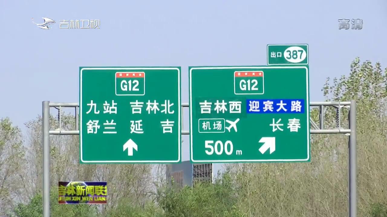 吉林省对4052处高速公路交通标志标线进行统一优化提升