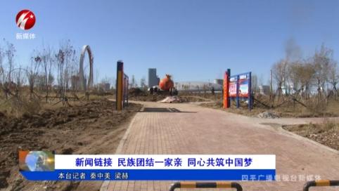新闻链接 民族团结一家亲 同心共筑中国梦