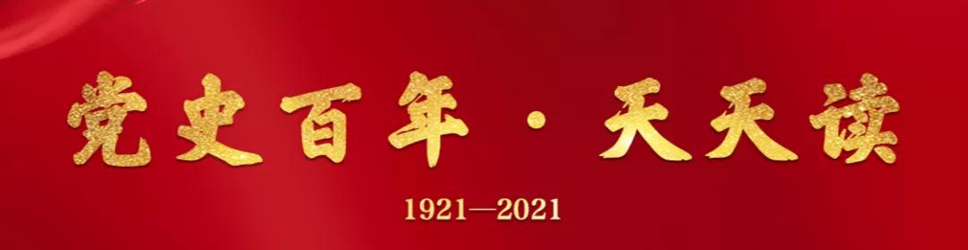 党史百年天天读 · 10月19日