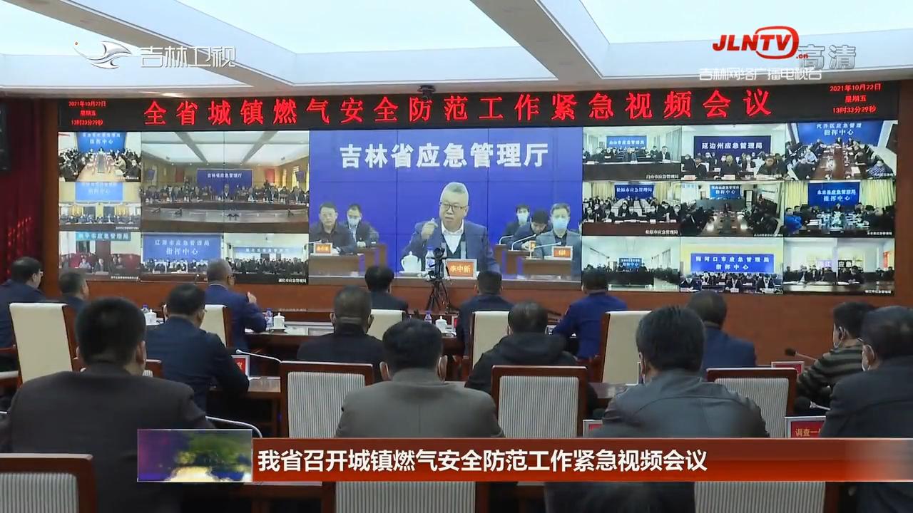 吉林省召开城镇燃气安全防范工作紧急视频会议